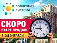 ЖК «Солнечная Система» г. Химки Квартиры от 2,5 млн руб.